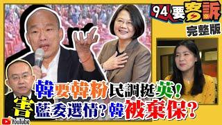 蔡英文反擊韓:支持韓不需躲藏!