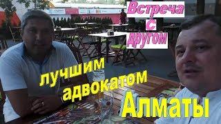 Встреча с другом и лучшим адвокатом Алматы. ОСА АЛМАТЫ