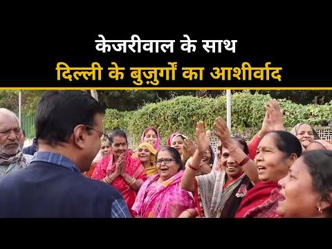 केजरीवाल के साथ दिल्ली के बुजुर्गों का आशीर्वाद
