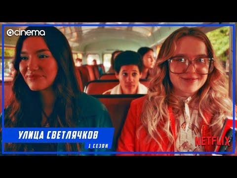 Улица светлячков (1-й сезон) Сериала ⭕ Русский трейлер (2021) | Netflix