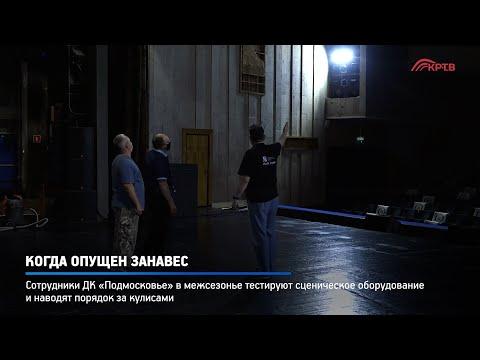 Сотрудники ДК «Подмосковье» в межсезонье тестируют сценическое оборудование и наводят порядок за кулисами