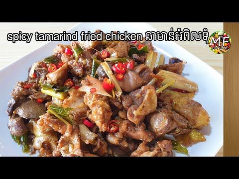 spicy tamarind fried chicken ឆាមាន់អំពិលទុំ
