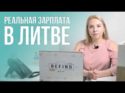 Заработная плата в Литве. От чего зависит размер зарплаты в Литве и какие специалисты востребованы