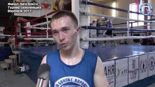 Финал лиги бокса России