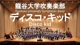 DiscoKid/OsamuShojiディスコ・キッド龍谷大学吹奏楽部