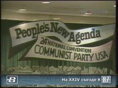 США. Чикаго. XXIV съезд Коммунистической партии США 14.08.1986