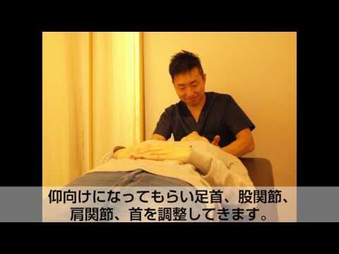 青山バランスアップ治療院のご紹介