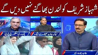 Govt Won't Let Shehbaz Sharif Flee Abroad   Shahzad Akbar   Kal Tak   Express News   IA2H