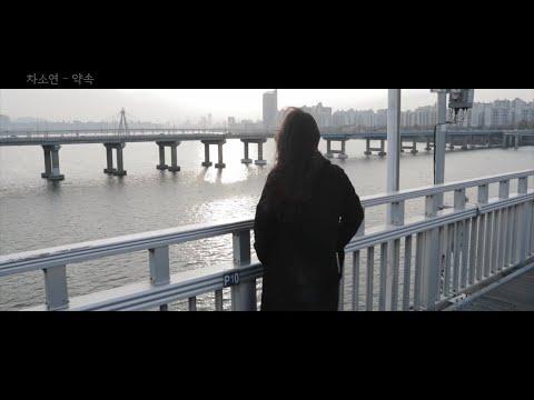 박지수 배우, 김근형 배우 차소연 - 약속 MV