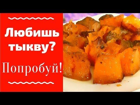 Как запечь тыкву? Простой рецепт тыквы со специями.