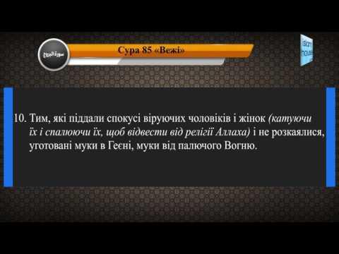 Читання сури 085 Аль-Бурудж (Сузір'я) з перекладом смислів на українську мову (аль-Авса)