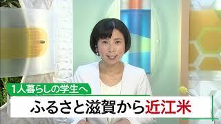 5月20日 びわ湖放送ニュース