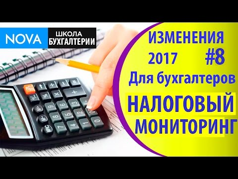 Изменения в 2017 году для бухгалтеров #8. Налоговый мониторинг. Проведение налогового мониторинга!