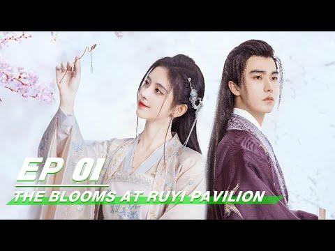 【FULL】The Blooms At RUYI Pavilion EP01 | 如意芳霏 | iQIYI