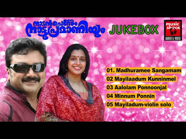 Non Stop Malayalam Nostalgic Film Songs Collection Nadan