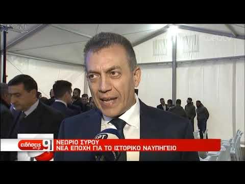 Νεώριο Σύρου: Νέα εποχή για το ιστορικό Ναυπηγείο   04/12/2019   ΕΡΤ