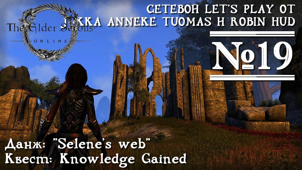 Elder Scrolls Online: видео - Сетевое прохождение от Jukka, Anneke, Tuomas и Robin Hud 19
