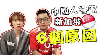 【新加坡48小時#6】中國北方人喜歡新加坡的六個原因   china singapore 新加坡留学 新加坡自由行