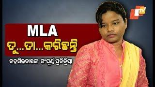 Odisha MLA-Lady Tehsildar Face-Off - Tehsildar Says She Will Take Legal Action
