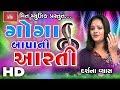 Goga Maharaj Ni Aarti   Darshna Vyas   Karbatiya Dhaam Live Garba   Pravin Rawat   Pancham Group