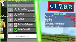 КАК ПОЛЬЗОВАТЬСЯ И РАБОТАТЬ СО Scoreboard В НОВОМ Minecraft pe 1.7.0.2!