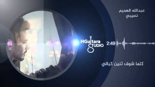 Abdulah al hamem   nasebe#   عبد الله الهميم -نصيبي 2015 عيد الحب اغاني عراقيه حزينه 2015 MP3