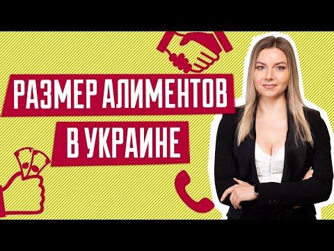 Минимальный размер алиментов на ребенка   Алименты в Украине
