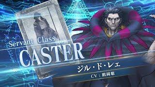 Gilles de Rais  - (Fate/Grand Order) - Fate/Grand Order Arcade (JP) Servant Caster, Gilles de Rais Playable PV