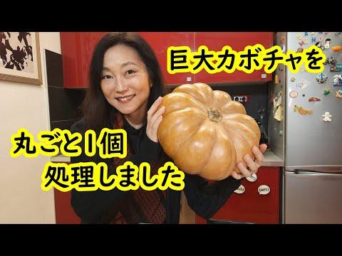 , title : '5kg以上もの巨大カボチャを一度に処理してみました【かぼちゃ大量消費】
