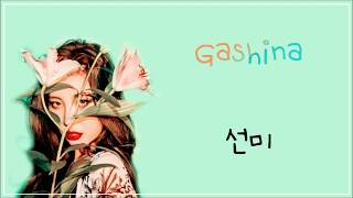 SUNMI (선미) – GASHINA (가시나) LYRICS (HANROMENG)