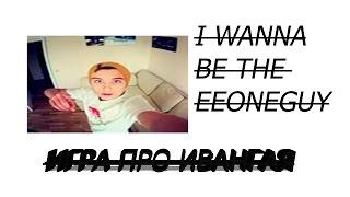 БЕШЕНАЯ ИГРА| I wanna be the EeoneGuy