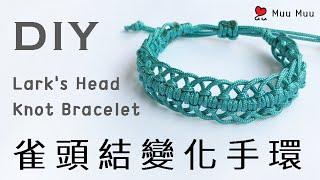 DIY 雀頭結變化手環 Larks Head Knot Bracelet Macrame 幸運繩 ブレスレット 組紐 結繩 팔찌 中國結 #075 / MuuMuu