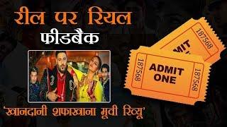 फिल्म की कहानी शानदार मगर सोनाक्षी सिन्हा की एक्टिंग में नहीं दिखा दम