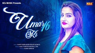 Umar 16 Ki | उम्र सोलह की | Sanju Khrab | Prashant | Komal | TR | New Haryanvi Song 2019 | NDJ Music Video,Mp3 Free Download