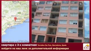 preview picture of video 'квартира в продаже с 3-х комнатная в Torrelles De Foix, Barcelona, Spain'
