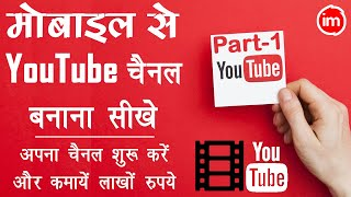 How to Create a YouTube Channel in Mobile 2020 - mobile se youtube channel kaise banaye | Part-1 - Download this Video in MP3, M4A, WEBM, MP4, 3GP