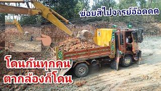 จะไปไหนละอาฮีง!! จารย์อ๊อดแกล้งอีกแล้วเห็นใครก็แกล้งไปหมด dump trucks excavator Thailand