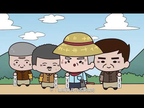 110年農漁會選舉反賄選宣導(農民篇)