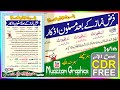 Farz Nmaz k bad Masnoon Azkar Free Download By Muazzam Graphic
