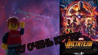 Мнение о фильме Мстители: Война бесктнечности
