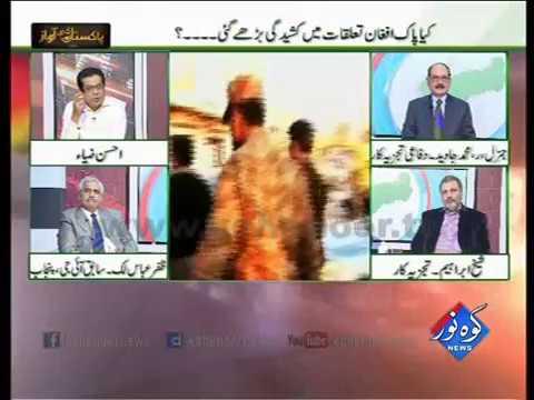 Pakistan Ki Awaaz 28 02 2017