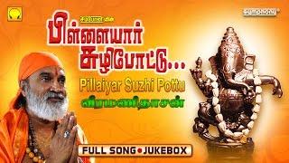 Pillaiyar Suzhi Pottu   Veeramanidasan   Vinayagar Songs
