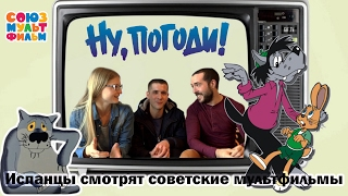 ☭ Dos españoles ven dibujos animados de URSS ↔ Испанцы смотрят советские мультфильмы ☭
