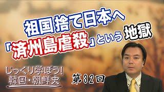 第32回 祖国捨て日本へ、「済州島虐殺」という地獄