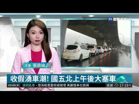 收假湧車潮! 國五北上午後大塞車  華視新聞 20190101