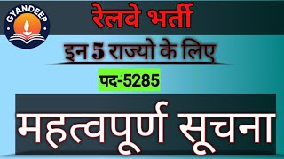 Railway fake vacancy।। Railway fake news 2020।। रेलवे की फर्जी भर्ती।।Be Aware - Download this Video in MP3, M4A, WEBM, MP4, 3GP