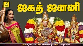 Karthikeya Gangeya - Sudha Ragunathan - Самые лучшие видео