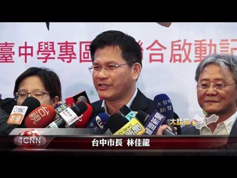 大台中新聞 台中市立圖書館規劃台中學專區揭牌