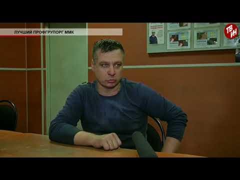 Лучший профгрупорг ММК 2018