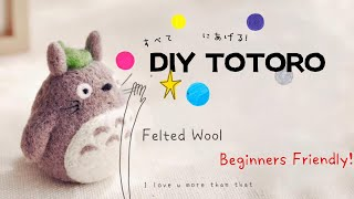 DIY Your Own Super Cute Totoro! | Needle Felting Tutorial | Beginner Friendly | Very Detailed!